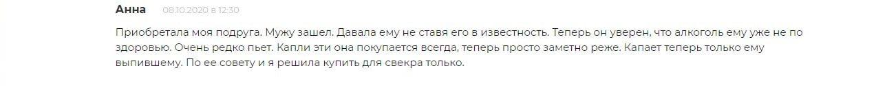 Купить АлкоСтоп в Новосибирске и Новосибирской области